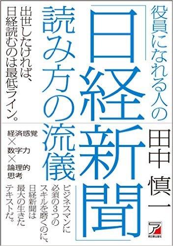 これは楽しみ! 役員になれる人の「日経新聞」読み方の流儀