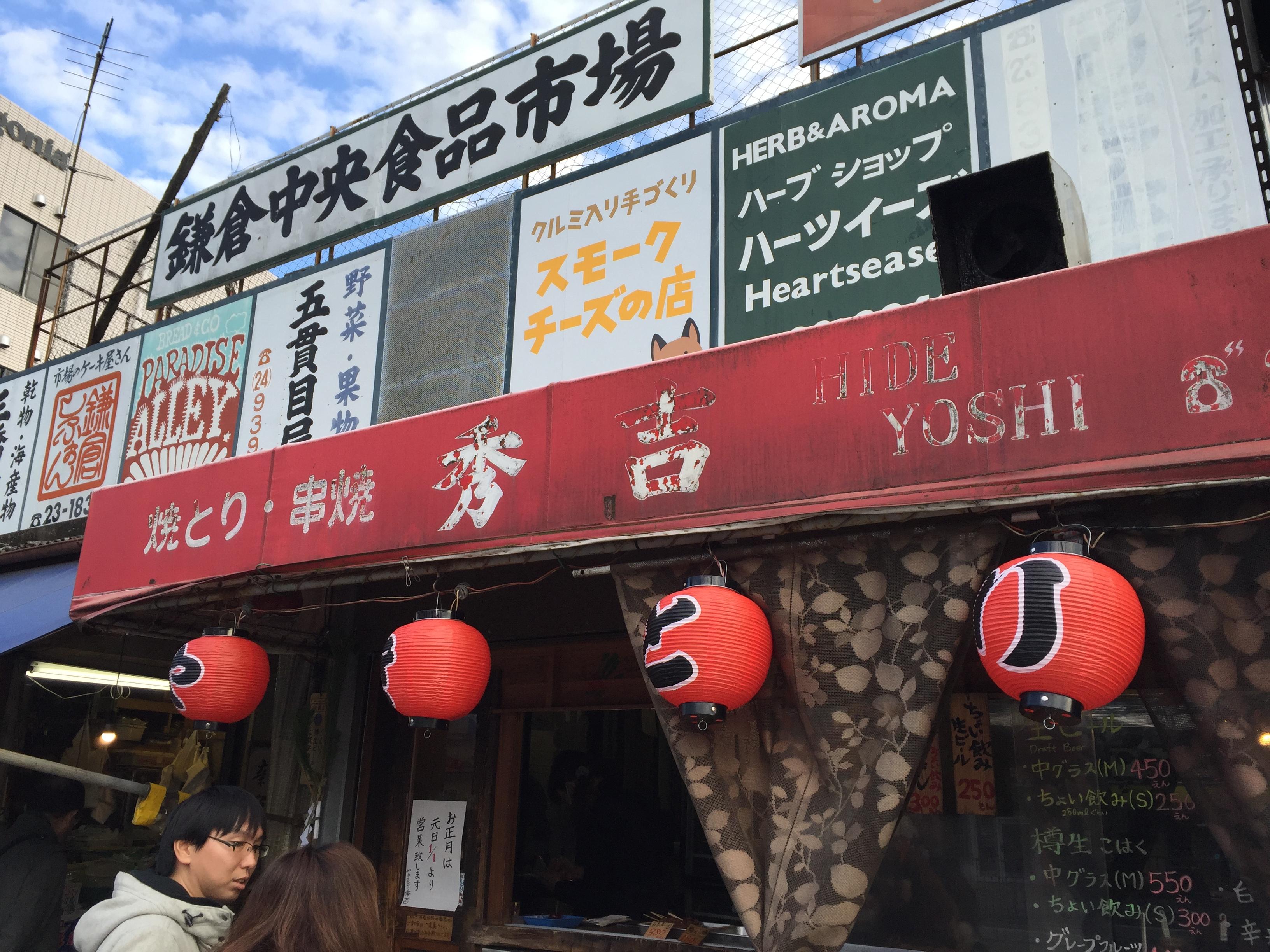 秀吉 焼鳥立ち食いの名店、鎌倉中央食品市場。鎌倉観光の穴場