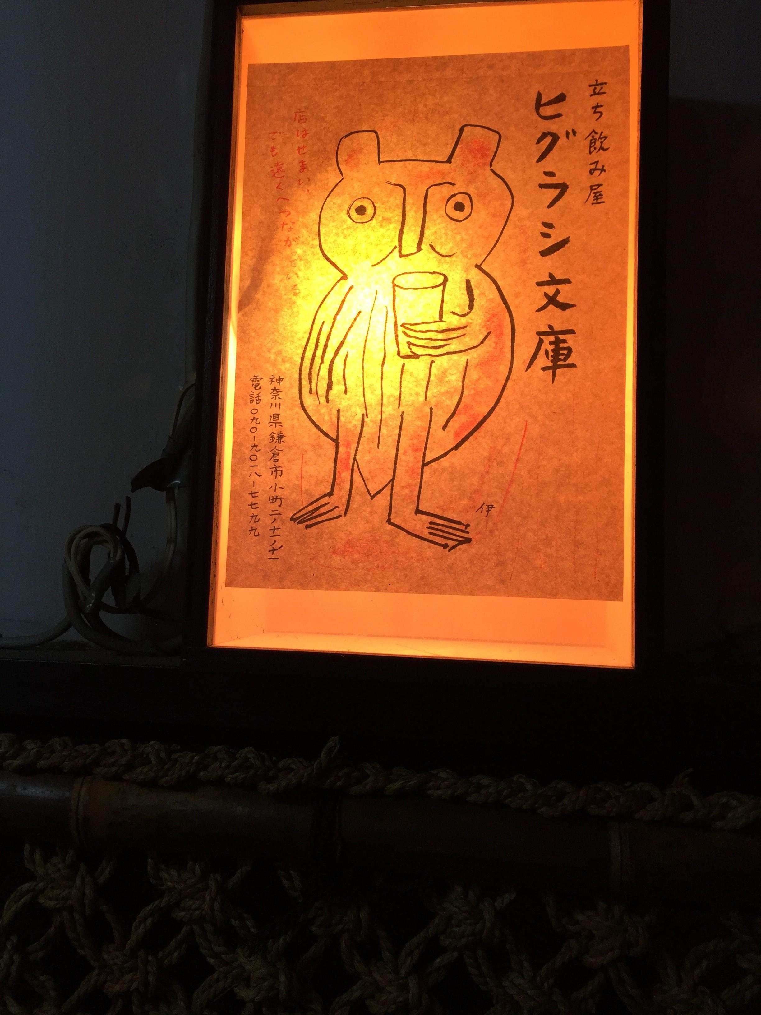 大晦日は鎌倉・鶴岡八幡宮と小町通りの立ち飲みBARヒグラシ文庫