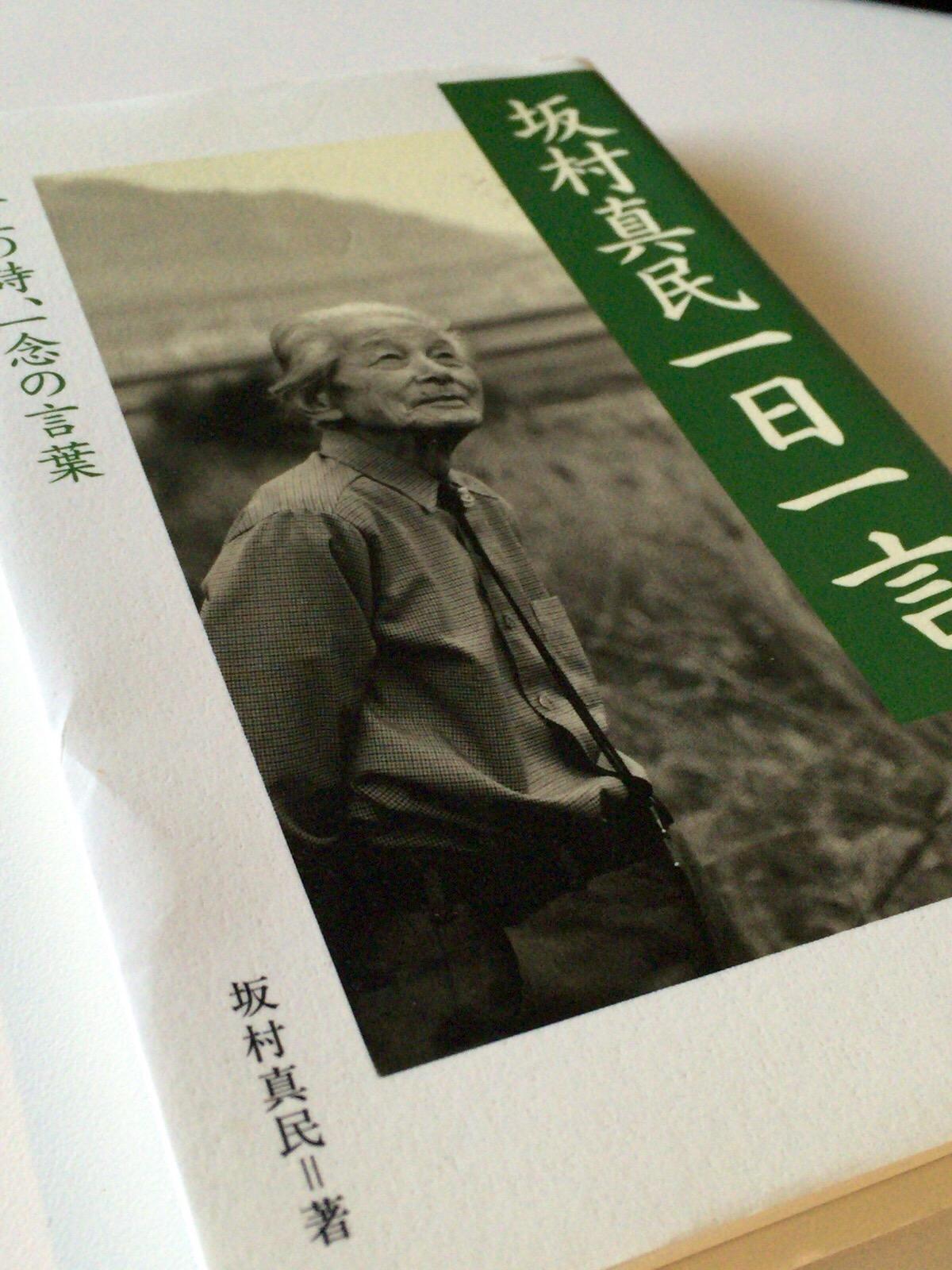 「坂村真民一日一言」より【 メルマガ vol.237 】小倉広 苦行僧、辞めます。