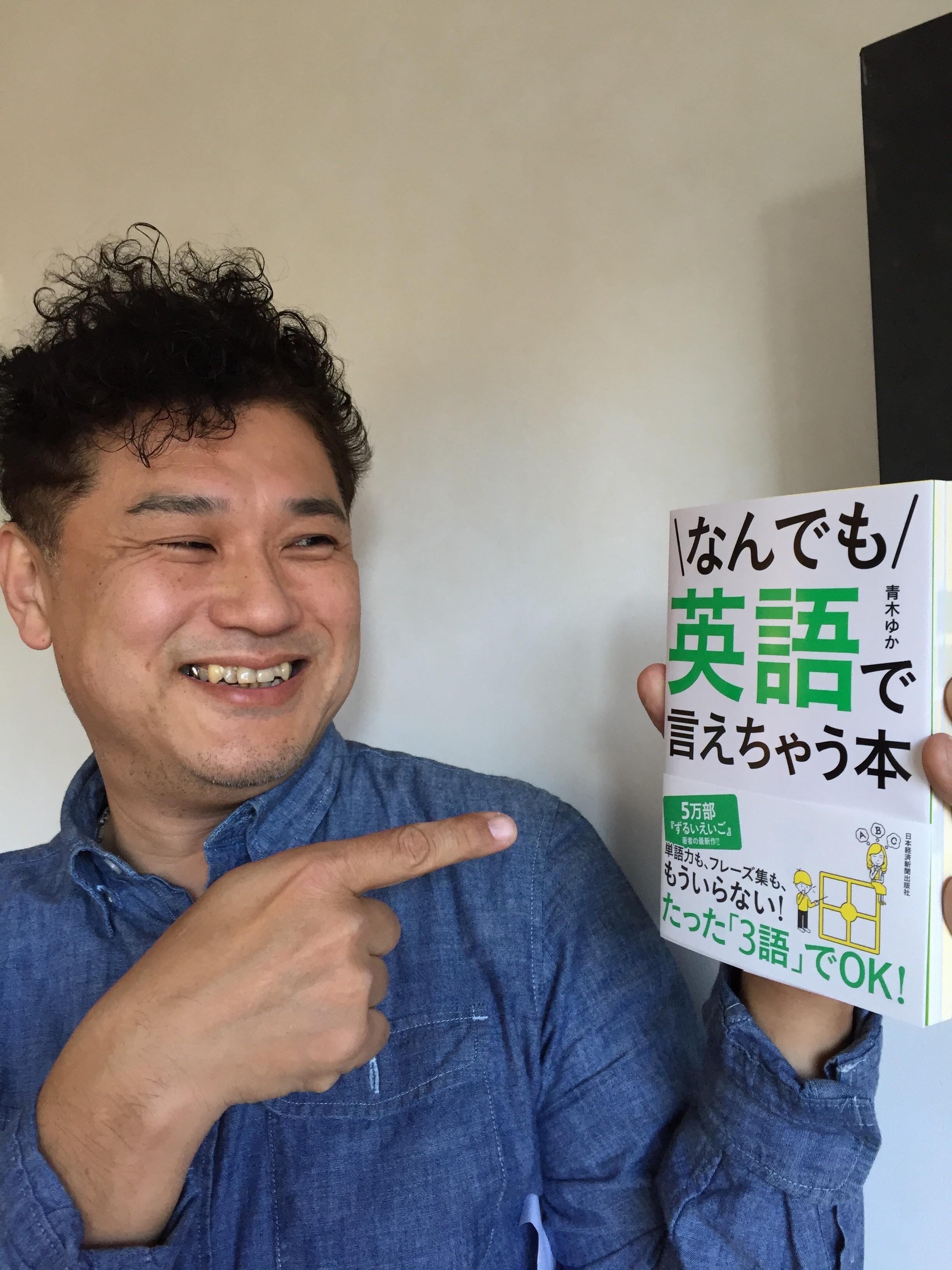 【 ご献本 】青木ゆか「なんでも英語で言えちゃう本」