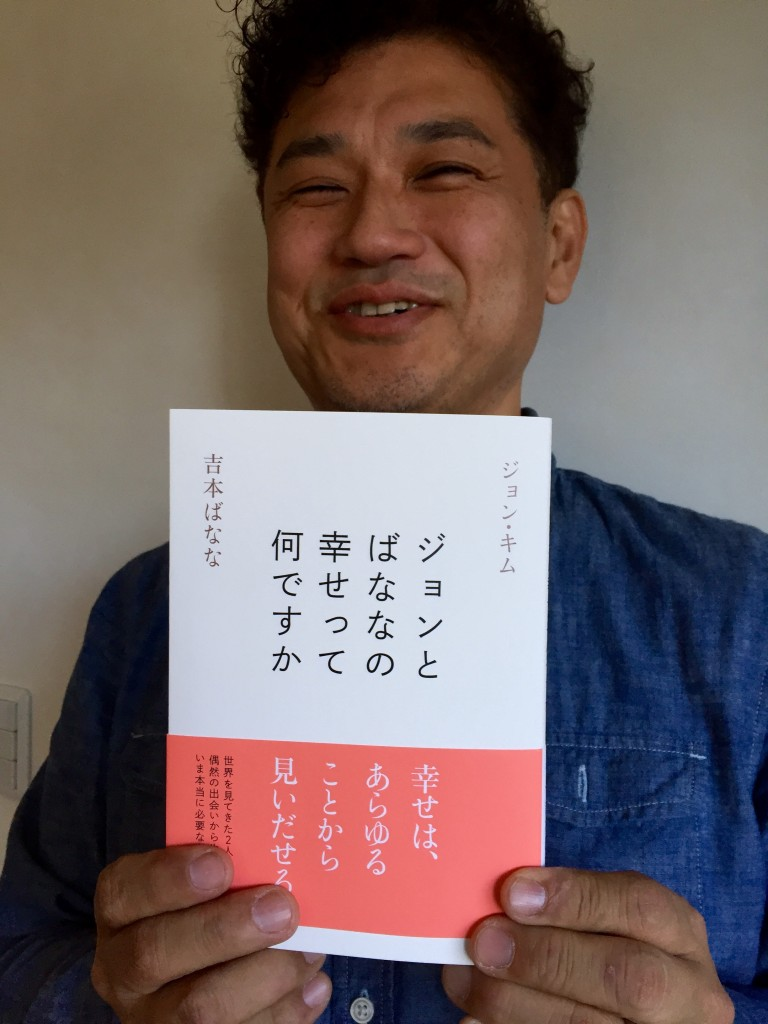 【 ご献本 】ジョン・キム「ジョンとばななの幸せって何ですか」