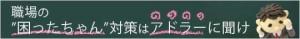 NBO困ったちゃん