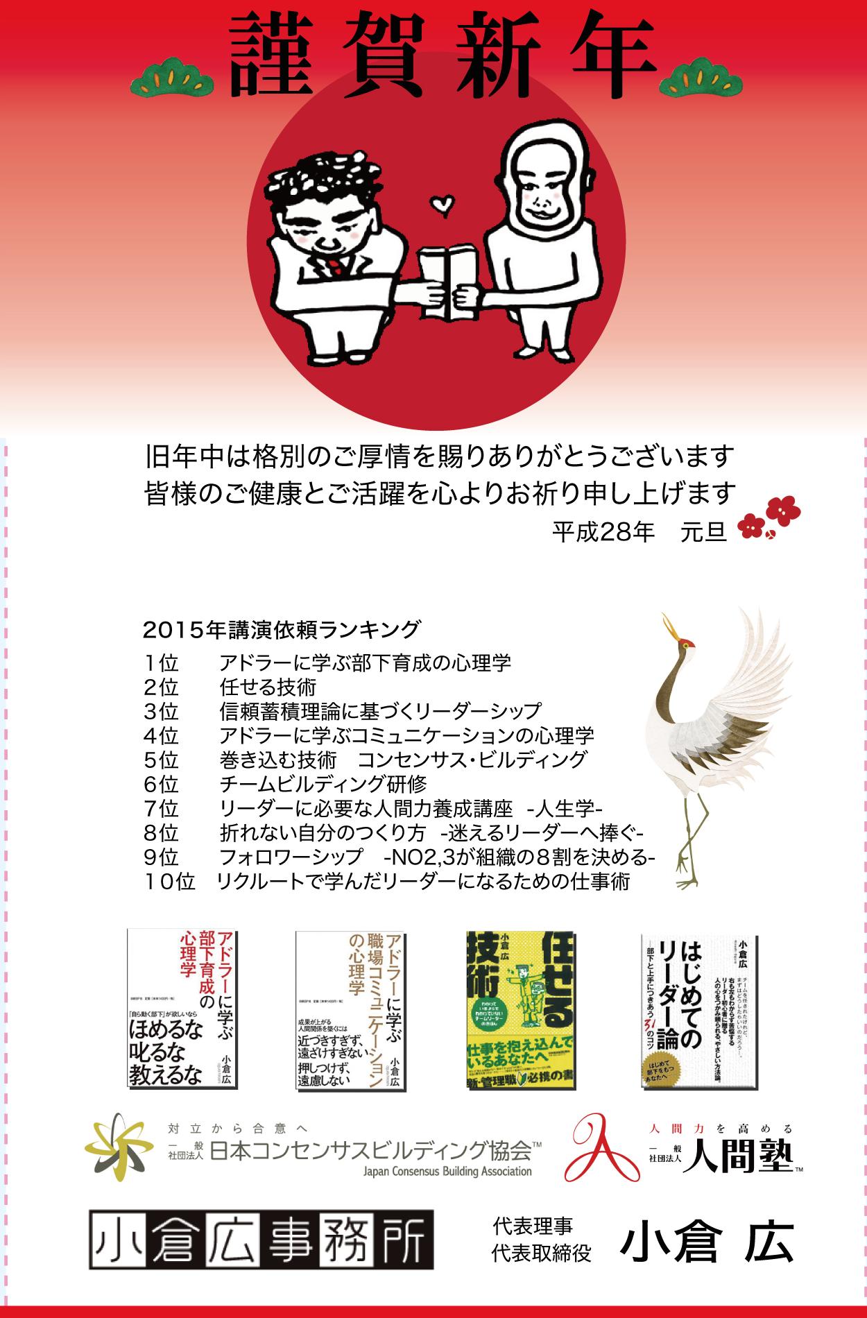 2015年を振り返って。河合隼雄先生のお言葉「180度の変化はたやすい」
