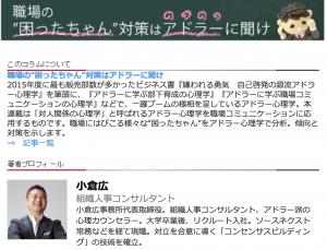 【 連載 】日経ビジネスon line アドラー心理学「評論家社員の会社批判、同調も反発も厳禁」