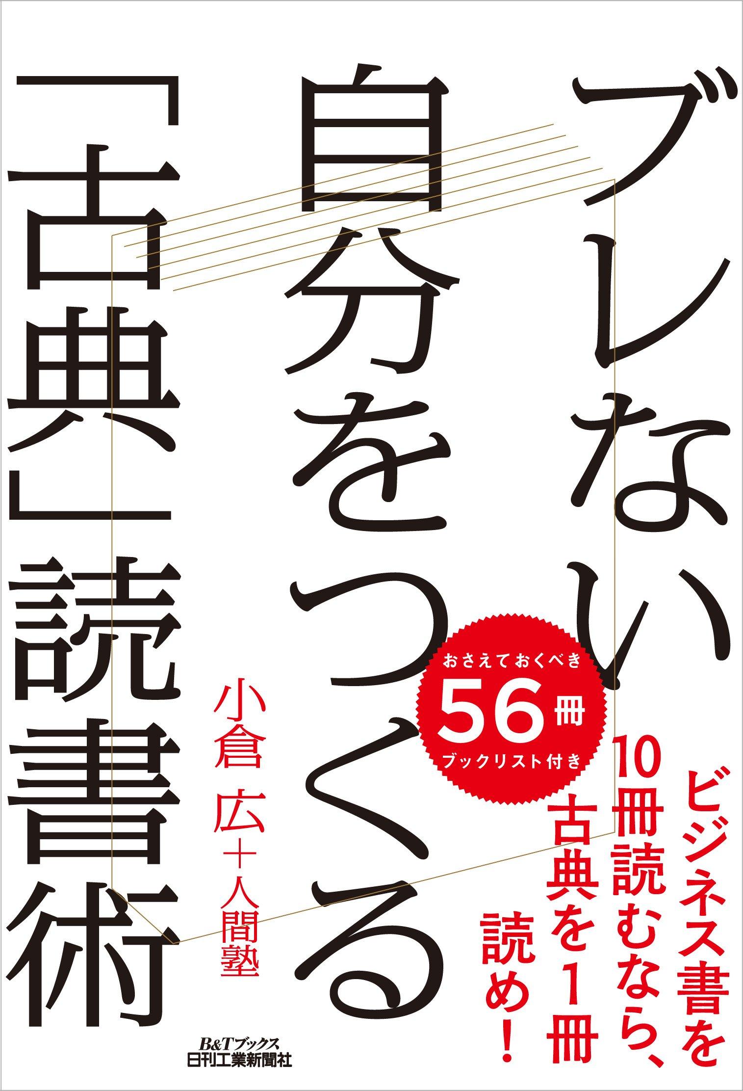 【 新刊予約開始 】ブレない自分をつくる「古典」読書術