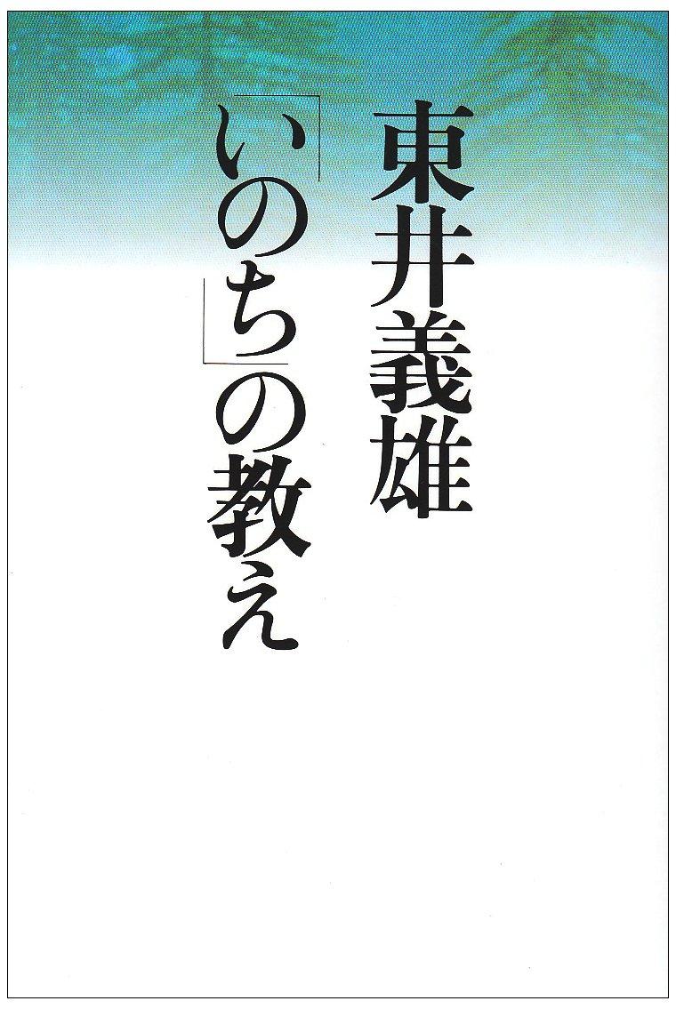 「いのちの教え」東義雄より【 メルマガvol.239 】 死刑囚・島秋人さんを支えた中学教師の一言