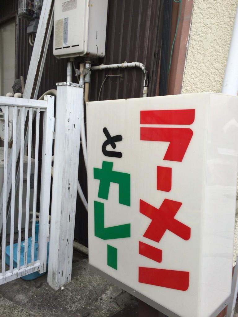 鎌倉ラーメン蓮〜懐かしい中華そばとチャーハン、カレーの味