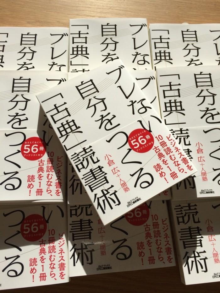 「古典」読書術 ブレない自分をつくる 小倉広新刊発売
